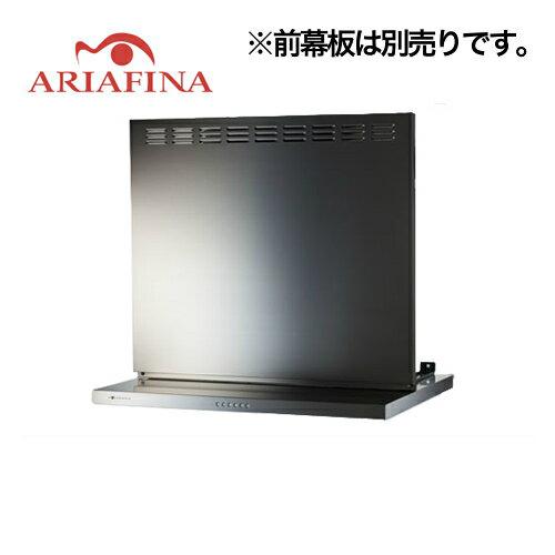 [ANGL-651S] アリアフィーナ レンジフード アンジェリーナ 壁面取付けタイプ 間口600mm スリム型 前幕板別売 ステンレス レンジフード 換気扇 台所