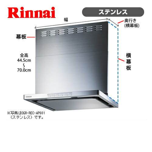 [OGR-REC-AP601--L-R-L-S]リンナイ レンジフード OGRシリーズ オイルスマッシャー 幅60cm ファンシークリーン仕上げ 左排気 ステンレス 【送料無料】 換気扇 台所