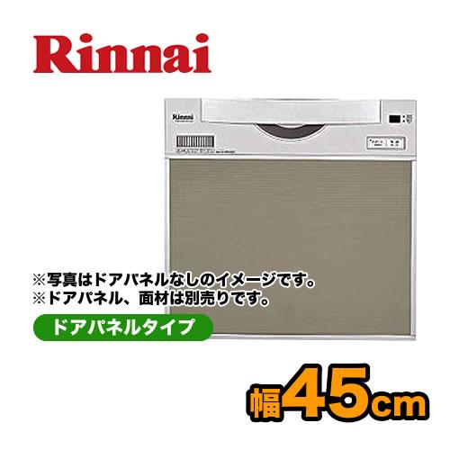【送料無料】 [RKW-C401C(A)-SV]リンナイ ビルトイン食器洗い機 スライドフルオープン 幅45cm シルバー ビルトイン食洗機 食器洗い機 食器洗い乾燥機 コンパクトタイプ