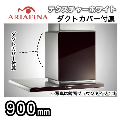 【送料無料】 ARIAFINA(アリアフィーナ) レンジフード Side Altair(サイドアルタイル) 右壁付けタイプ 横壁取付タイプ テクスチャーホワイト ダクトカバー付属 間口900mm [SALTL-951RTW] レンジフード 換気扇 台所