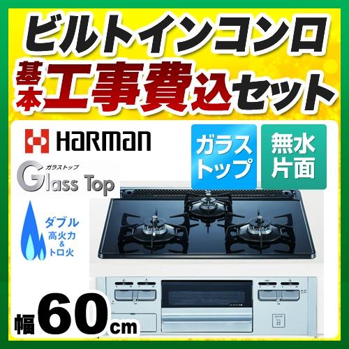 【工事費込セット(商品+基本工事)】[DG32Q3VSSV-13A] 【都市ガス】 ハーマン ビルトインコンロ Glass Top 無水片面焼 幅60cm ガラストップコンロ ブラックガラストップ 【送料無料】
