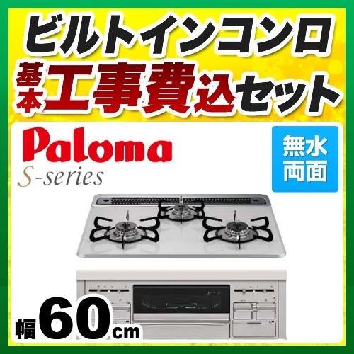 【工事費込セット(商品+基本工事)】[PD-600WS-60CV-LPG] 【プロパンガス】 パロマ ビルトインコンロ S-series(エスシリーズ) Sシリーズ 幅60cm ティアラシルバー 取り出しフォーク付属 【送料無料】