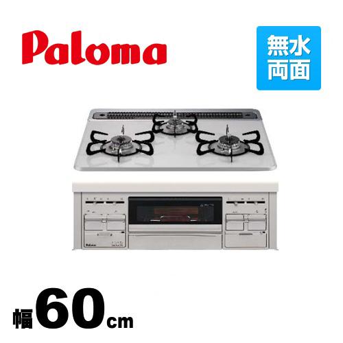 [PD-72WS-60CV-LPG] 【プロパンガス】 パロマ ビルトインコンロ ハイパーガラスコートトップシリーズ 幅60cm 無水両面焼きグリル ティアラシルバー 【送料無料】