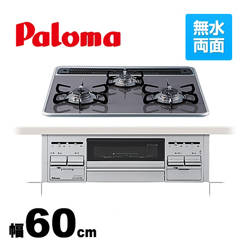 [PD-N60WV-60CD-13A] 【都市ガス】 パロマ ビルトインコンロ S-series(エスシリーズ) Sシリーズ 幅60cm 無水両面焼きグリル クリアパールダークグレー 【送料無料】