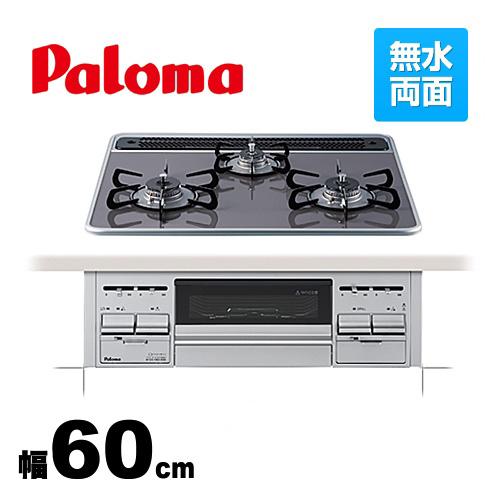 [PD-N60WV-60CD-LPG] 【プロパンガス】 パロマ ビルトインコンロ S-series(エスシリーズ) Sシリーズ 幅60cm 無水両面焼きグリル クリアパールダークグレー 【送料無料】