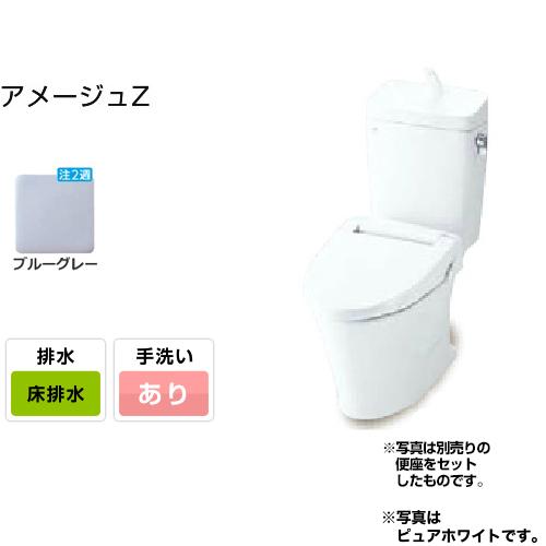[BC-ZA10S--DT-ZA180E-BB7]INAX トイレ LIXIL アメージュZ便器 ECO5 床排水200mm 手洗あり 組み合わせ便器(便座別売) フチレス ハイパーキラミック ブルーグレー 【送料無料】