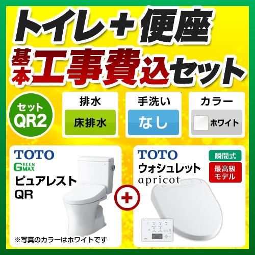 【後継品での出荷になる場合がございます】ピュアレストQR【工事費込セット(商品+基本工事)】TOTO トイレ 床排水200mm 手洗なし アプリコット シリーズ 瞬間式 組み合わせ便器 ホワイト リフォーム[CS230B--SH230BA-NW1+TCF4713AK-NW1]