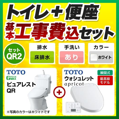 【後継品での出荷になる場合がございます】ピュアレストQR【工事費込セット(商品+基本工事)】TOTO トイレ床排水200mm 手洗あり アプリコット シリーズ 瞬間式 組み合わせ便器 ホワイト リフォーム [CS230B+SH231BA] [TCF4713AK-NW1]