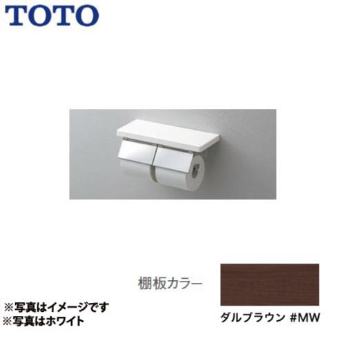 【最大2000円クーポン有】[YH402FW-MW]紙巻器:ステンレス製 鏡面仕上げ ダルブラウン トイレアクセサリー 棚付二連紙巻器 TOTO 紙巻器