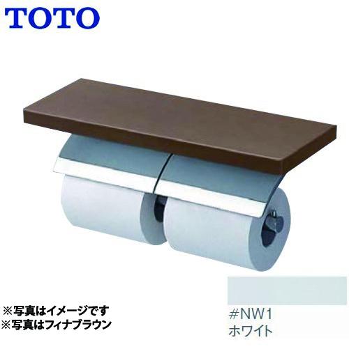 【最大2000円クーポン有】[YH63KSS-NW1]トイレ アクセサリー 芯棒固定 ホワイト めっきタイプ 棚付二連紙巻器 棚:天然木製(メープル) TOTO 紙巻器