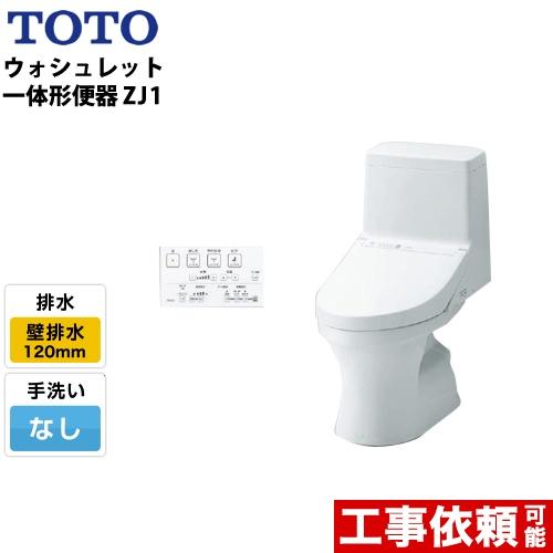 【最大2000円クーポン有】[CES9150P-NW1] TOTO トイレ ZJ1シリーズ ウォシュレット一体形便器 一般地(流動方式兼用) 排水芯:120mm 壁排水 手洗なし ホワイト リモコン付属 【送料無料】