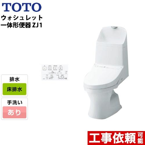 【最大2000円クーポン有】[CES9151-NW1] TOTO トイレ ZJ1シリーズ ウォシュレット一体形便器 一般地(流動方式兼用) 排水芯:200mm 床排水 手洗あり ホワイト リモコン付属 【送料無料】