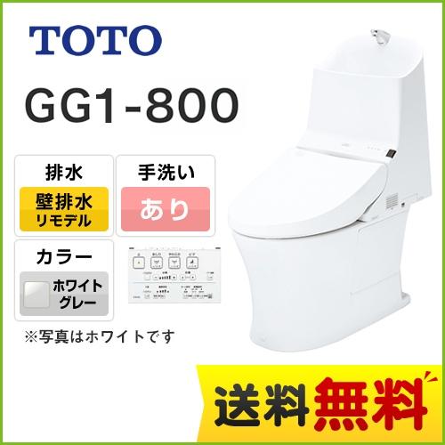 [CES9314PXL-NG2] TOTO トイレ GG1-800タイプ ウォシュレット一体形便器(タンク式トイレ) 一般地(流動方式兼用) リモデル対応 排水心155mm 壁排水 手洗有り ホワイトグレー(受注生産) リモコン付属 【送料無料】