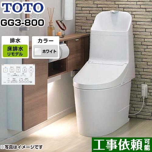 【最大2000円クーポン有】[CES9335M-NW1] TOTO トイレ ウォシュレット一体形便器(タンク式トイレ) リモデル対応 排水心305~540mm GG3-800タイプ 一般地(流動方式兼用) 手洗あり ホワイト リモコン付属 【送料無料】