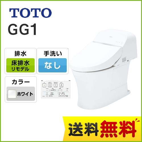 [CES9414M-NW1] TOTO トイレ GG1タイプ ウォシュレット一体形便器(タンク式トイレ) 一般地(流動方式兼用) リモデル対応 排水心264~540mm 床排水 手洗いなし ホワイト リモコン付属 【送料無料】