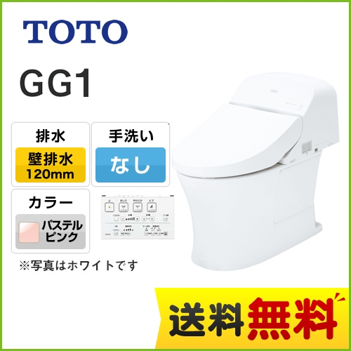 [CES9414P-SR2] TOTO トイレ GG1タイプ ウォシュレット一体形便器(タンク式トイレ) 一般地(流動方式兼用) 排水心120mm 壁排水 手洗いなし パステルピンク(受注生産) リモコン付属 【送料無料】