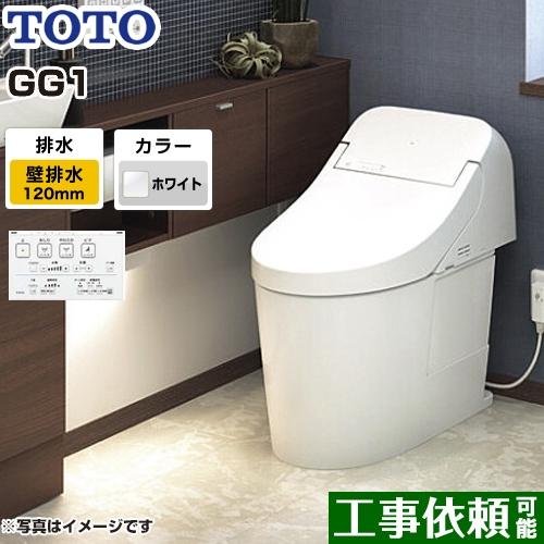 【最大2000円クーポン有】[CES9415P-NW1] TOTO トイレ ウォシュレット一体形便器(タンク式トイレ) 排水心120mm GG1タイプ 一般地(流動方式兼用) 手洗いなし ホワイト リモコン付属 【送料無料】