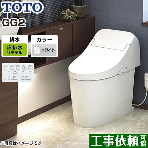 【最大2000円クーポン有】[CES9425M-NW1] TOTO トイレ ウォシュレット一体形便器(タンク式トイレ) リモデル対応 排水心264~540mm GG2タイプ 一般地(流動方式兼用) 手洗いなし ホワイト リモコン付属 【送料無料】