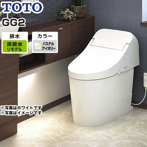 【最大2000円クーポン有】[CES9425M-SC1] TOTO トイレ ウォシュレット一体形便器(タンク式トイレ) リモデル対応 排水心264~540mm GG2タイプ 一般地(流動方式兼用) 手洗いなし パステルアイボリー リモコン付属 【送料無料】