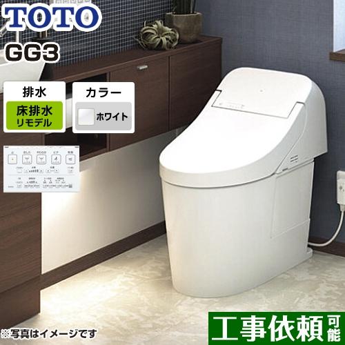 【最大2000円クーポン有】[CES9435M-NW1] TOTO トイレ ウォシュレット一体形便器(タンク式トイレ) リモデル対応 排水心264~540mm GG3タイプ 一般地(流動方式兼用) 手洗いなし ホワイト リモコン付属 【送料無料】