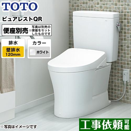 【最大2000円クーポン有】[CS232BP--SH232BA-NW1] TOTO トイレ 組み合わせ便器(ウォシュレット別売) 排水心:120mm ピュアレストQR 一般地 手洗なし ホワイト 【送料無料】