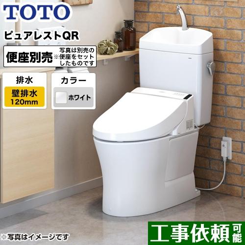 【最大2000円クーポン有】[CS232BP--SH233BA-NW1] TOTO トイレ 組み合わせ便器(ウォシュレット別売) 排水心:120mm ピュアレストQR 一般地 手洗あり ホワイト 【送料無料】