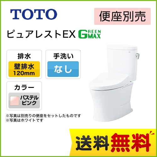 [CS330BP--SH332BA-SR2] TOTO トイレ ピュアレストEX 組み合わせ便器(ウォシュレット別売) 一般地 排水心:120mm 壁排水 手洗なし パステルピンク 止水栓同梱 【送料無料】