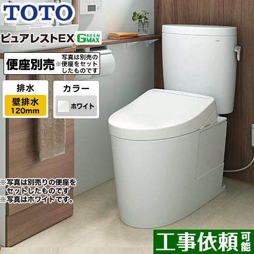 【最大2000円クーポン有】[CS400BP--SH400BA-NW1] TOTO トイレ 組み合わせ便器(ウォシュレット別売) 排水心:120mm ピュアレストEX 一般地 手洗なし ホワイト 止水栓同梱 【送料無料】