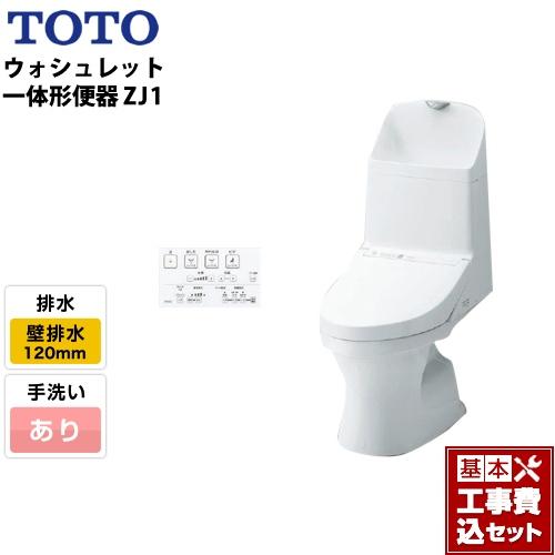 【最大2000円クーポン有】【リフォーム認定商品】【工事費込セット(商品+基本工事)】[CES9151P-NW1] TOTO トイレ ZJ1シリーズ 手洗あり 壁排水 排水芯:120mm ホワイト リモコン付属
