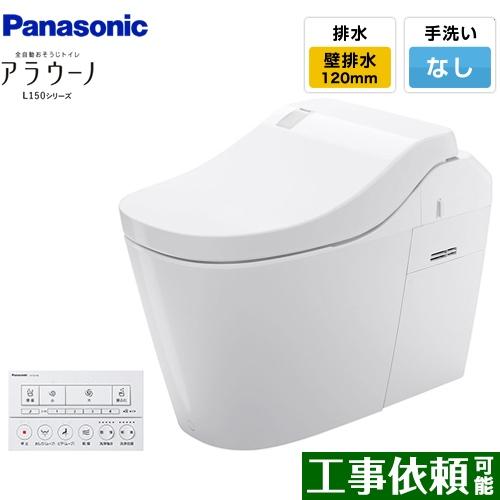 贅沢品 [XCH1501PWSK] 全自動おそうじトイレ アラウーノL150シリーズ パナソニック トイレ 排水芯120mm タイプ1 壁排水 120タイプ 手洗いなし ホワイト 【送料無料】, k-material 5a801ab4