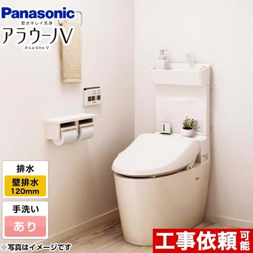 【最大2000円クーポン有】[XCH30A8PWST] パナソニック トイレ NEWアラウーノV 3Dツイスター水流 脱臭機能付きモデル 手洗いあり 壁排水120mm V専用トワレSN4 【送料無料】