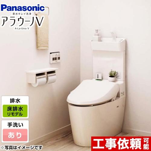【最大2000円クーポン有】[XCH30A9RWST] パナソニック トイレ NEWアラウーノV 3Dツイスター水流 基本機能モデル 手洗いあり リフォームタイプ 床排水305~470mm V専用トワレSN5 【送料無料】