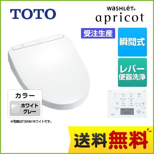 [TCF4833R-NG2] TOTO 温水洗浄便座 ウォシュレット アプリコット F3W 瞬間式 瞬間暖房便座 においきれい 温風乾燥 レバー便器洗浄タイプ ホワイトグレー 壁リモコン付属