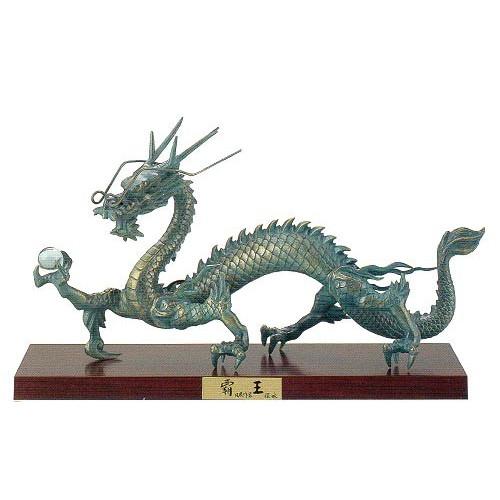 24-05 龍 覇王 青色 アルミ製 環水作【送料無料】龍の置物 竜の置物