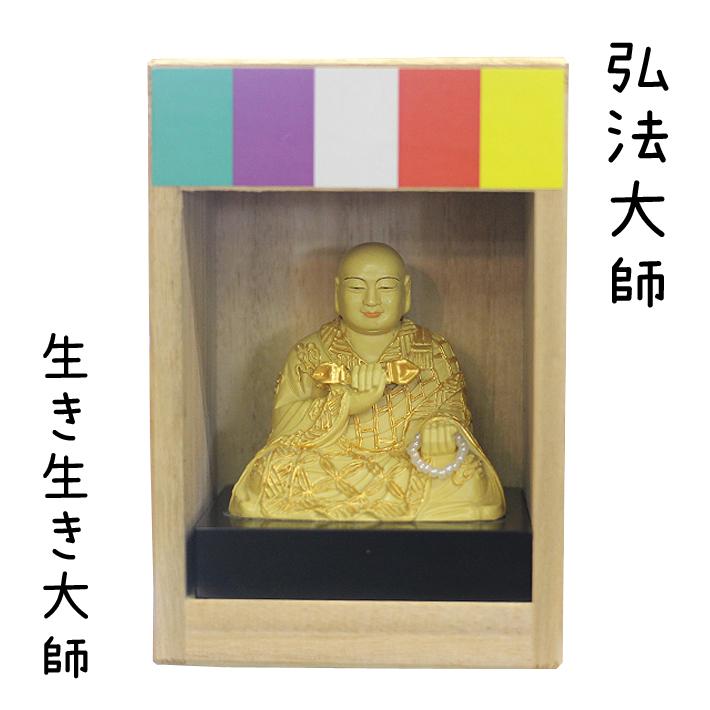 仏像 弘法大師 生き生き大師 厨子入