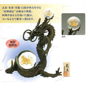 【送料無料】龍の置物(干支飾り辰) 龍王(アクリル玉) 蝋型青銅製 大森孝志作2-3