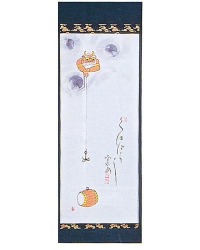 """11-3 堅物 雷画賛 """"くわばら くわばら"""" 極楽寺・ 大道和尚賛 【木箱入】"""