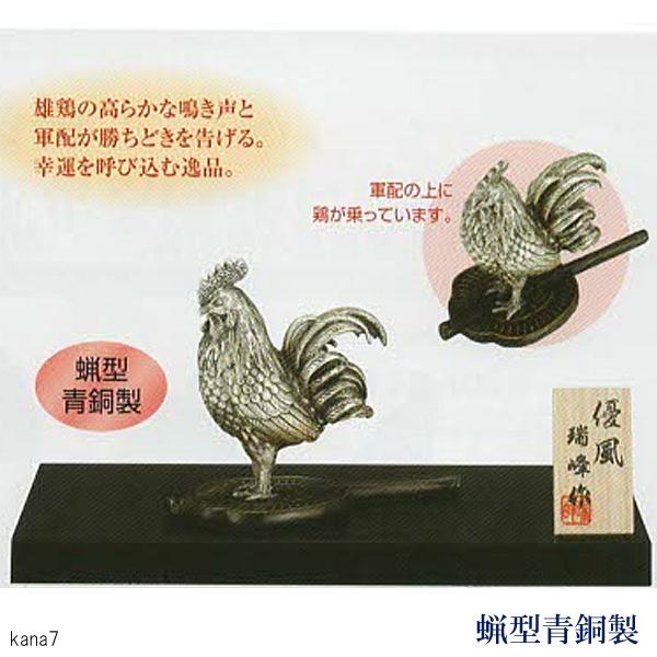 酉年 干支飾り 3-2優風 瑞峰作 蝋型青銅製 2017年 干支置物 鳥