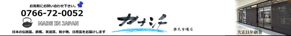 カナシチ 楽天市場店:南部鉄瓶・高岡銅器・ギフト・園芸用品の専門店