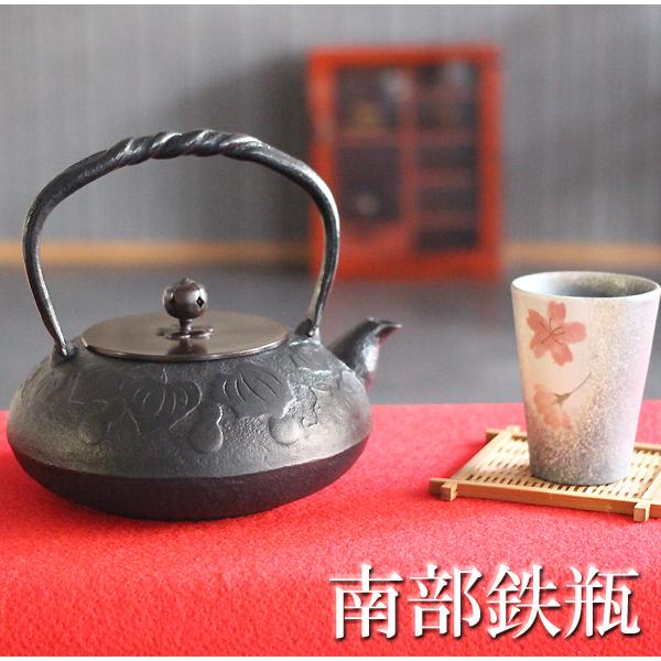【送料無料】工芸鉄器 南部鉄瓶 瓢(ひさご) 銅蓋 1.2L 日本製 IRON KETTLE