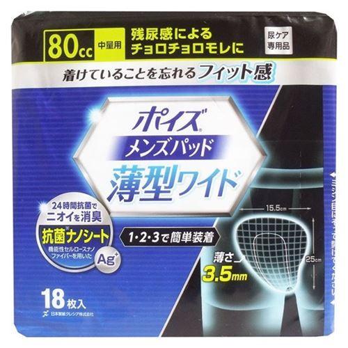 ポイズ 尿取りパッド 男性用 薄型ワイドシート メンズパット 中量用 80cc 18枚×12セット