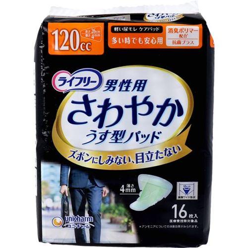 送料無料 まとめ買い 大人用 介護ケア用品 男性用 メンズ 尿漏れパッド 残尿パッド 多い時でも安心 16枚×4セット 薄型 大好評です 120cc さわやか ライフリー 初回限定 尿取りパッド 尿とりパット