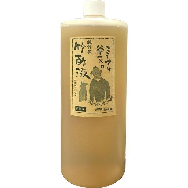 こうすけ爺さんの純竹産 竹酢液 100% 蒸留液 お徳用 1000mL