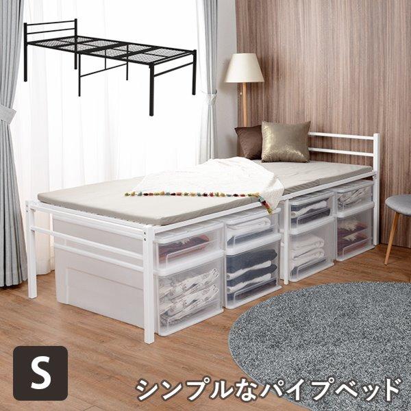シングルベッド パイプベッド 床下大容量収納スペース ハイタイプ メッシュ床