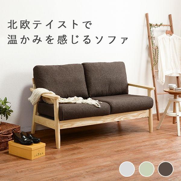 ソファー 2人掛け おしゃれ 北欧スタイル アームソファ 木製フレーム 天然木 ファブリック