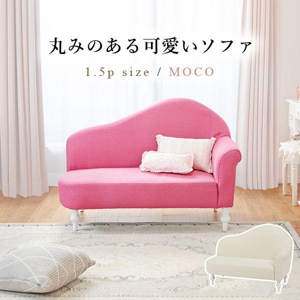 ソファー 1.5人掛け 一人掛け コンパクト 可愛い 姫系スタイル 幅111cm ロー&ハイタイプ
