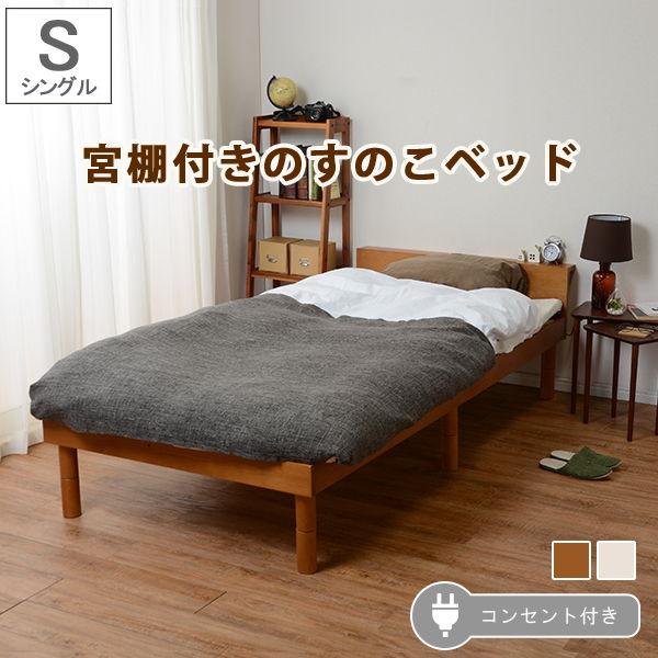 すのこベッド フレーム 木製 シングル ロー ミドル ハイ 3段階高さ調節 宮棚 2口コンセント付き