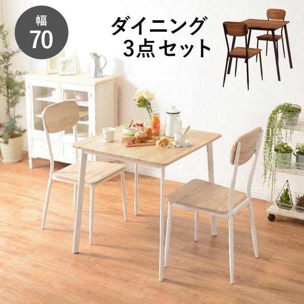 ダイニングテーブル 3点セット カフェテーブル 2人用 幅70cm 木目 コンパクト シンプル おしゃれ