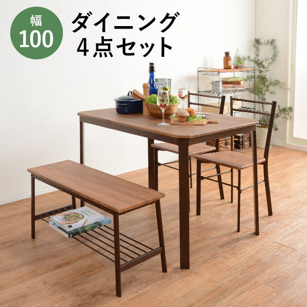 ダイニングテーブルセット 4点セット 2人~4人用 長方形 幅100cm おしゃれ 木目調天板