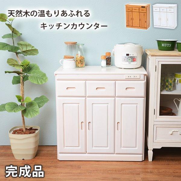 キッチンカウンター ダイニング収納棚 木製 天然木 幅69 高さ71cm 2口コンセント キャスター付き